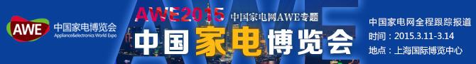 AWE 2015 中国家电博览会